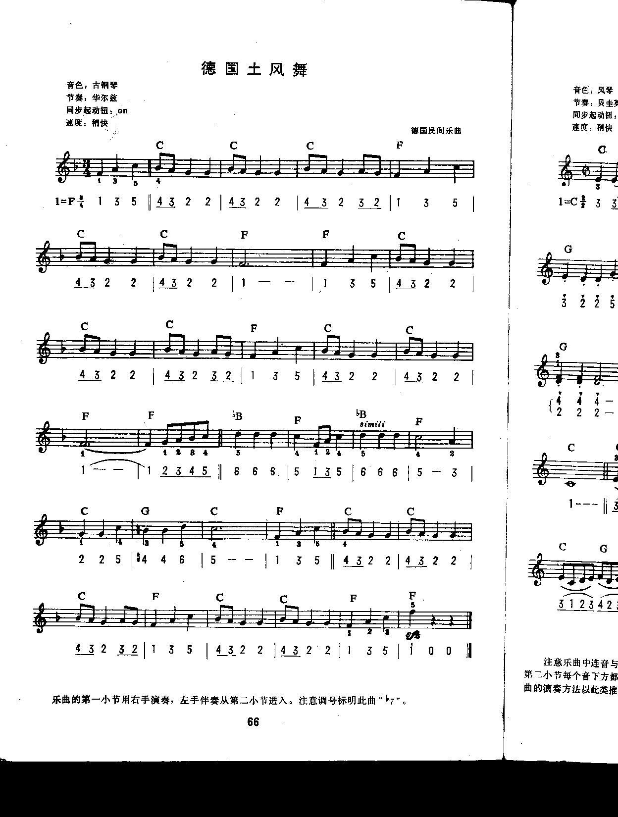 土风舞(中级班电子琴乐谱)电子琴曲谱(图1)-德国土风舞 中级班
