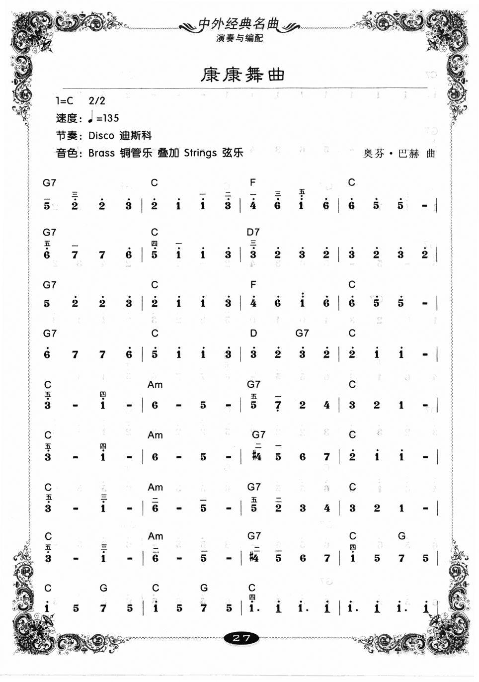 康康舞曲电子琴曲谱(图1)