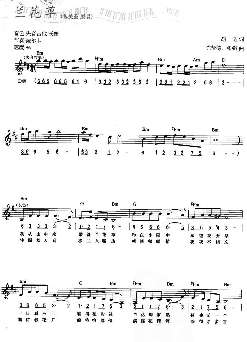 兰花草(线简谱)电子琴曲谱(图1)