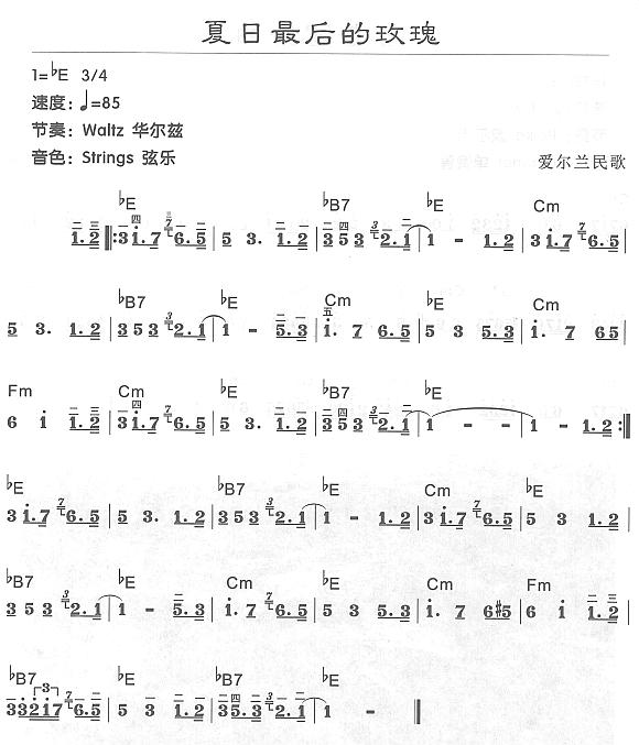 夏日最后的玫瑰电子琴曲谱(图1)