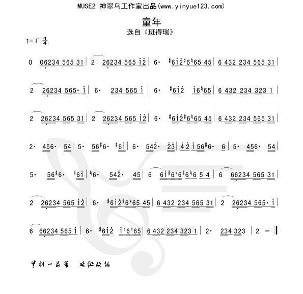 下载:童年笛子(箫)曲谱(图1)-童年