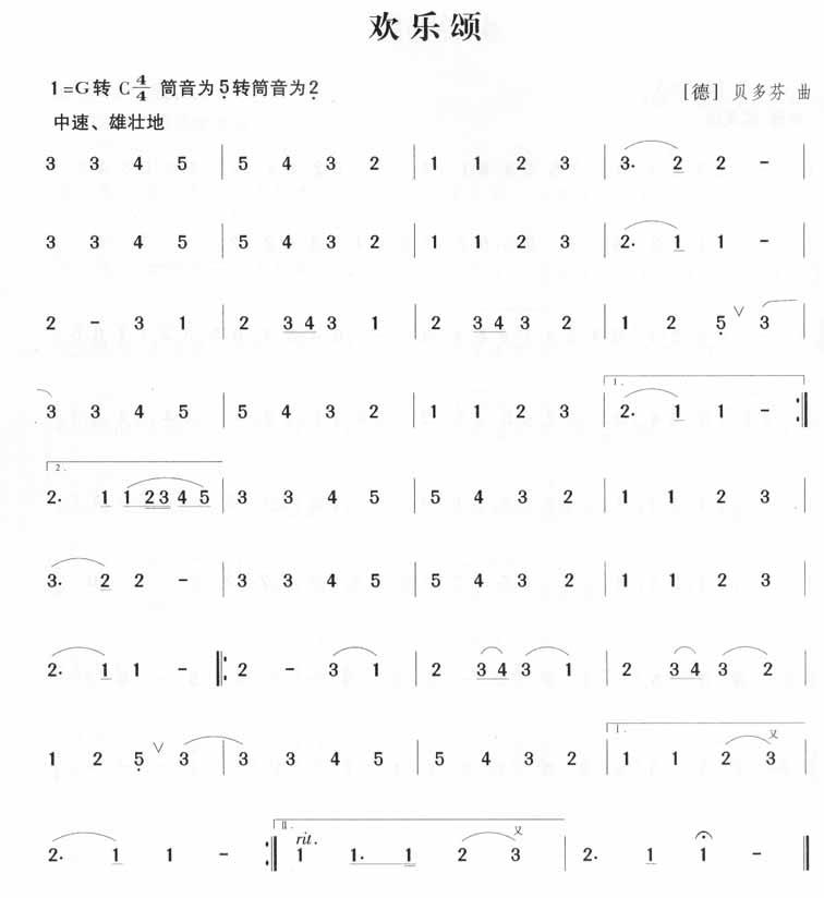 下载:欢乐颂(贝多芬)笛子(箫)曲谱(图1)-欢乐颂 贝多芬