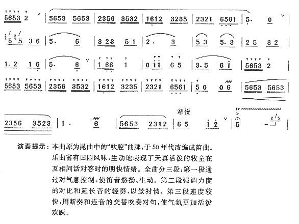 下载:小放牛(五级)笛子(箫)曲谱(图3)-小放牛 五级