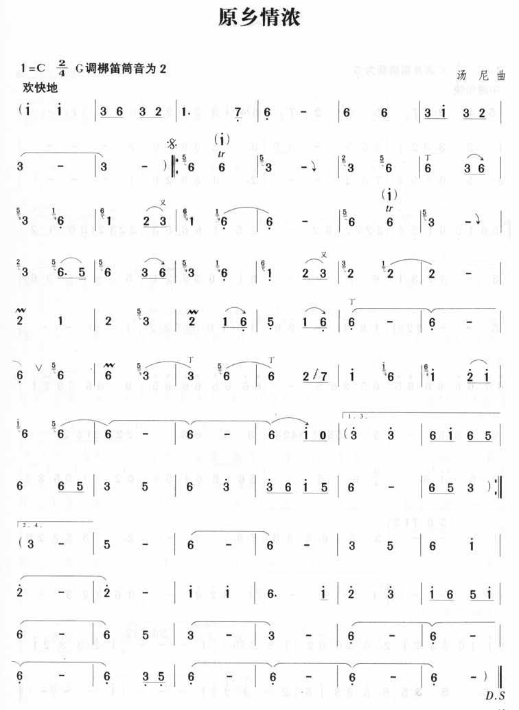 载:原乡情浓(邓丽君)笛子(箫)曲谱(图1)-原乡情浓 邓丽君