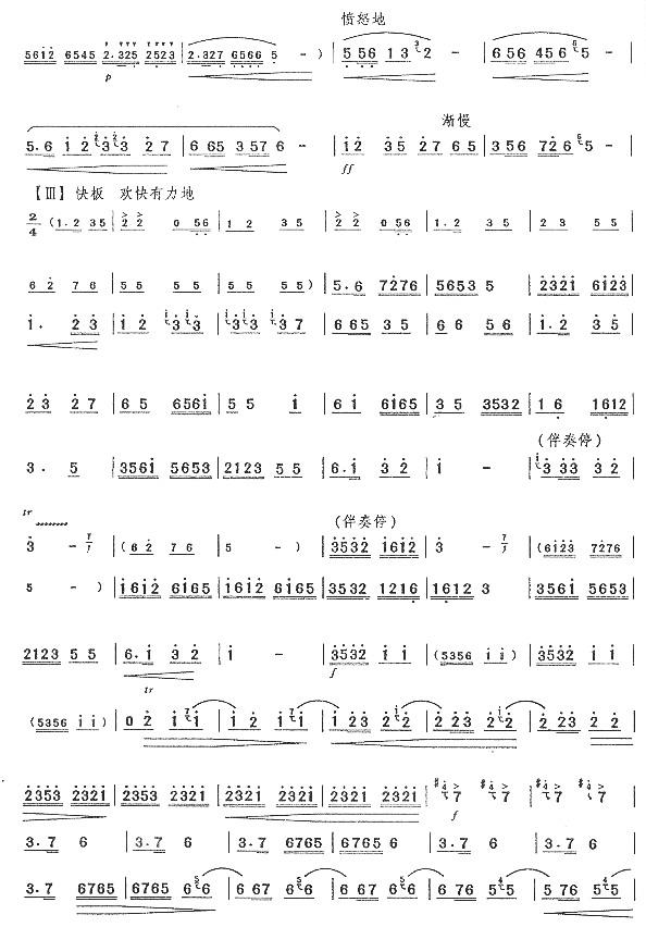 的回忆(七级)笛子(箫)曲谱(图3)-故乡的回忆 七级