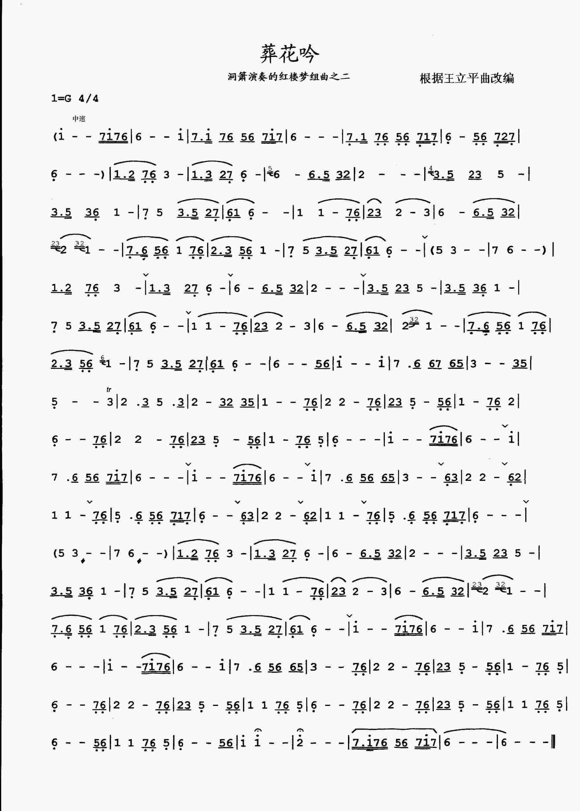 葬歌曲谱-花呤笛子(箫)曲谱(图1)-葬花呤