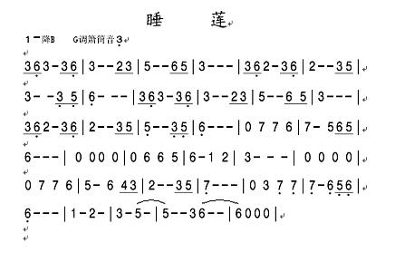 下载:睡莲笛子(箫)曲谱(图1)-睡莲
