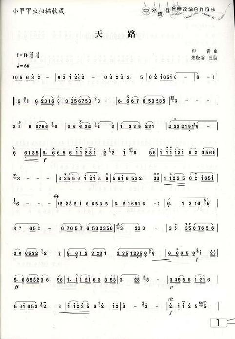 载:天路笛子(箫)曲谱(图1)-天路