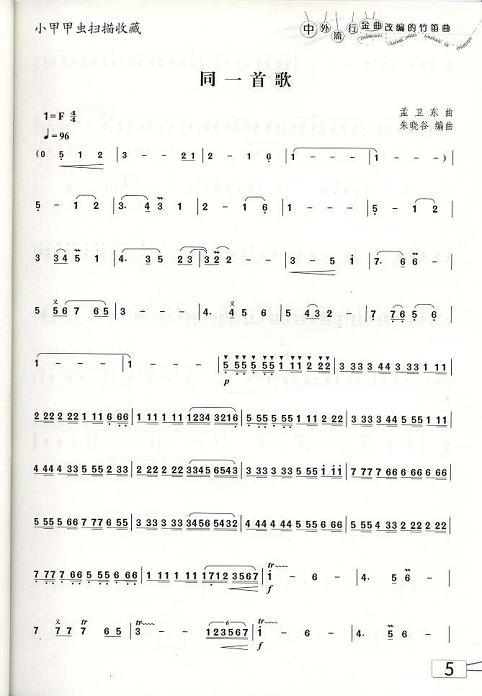 下载:同一首歌笛子(箫)曲谱(图1)-同一首歌