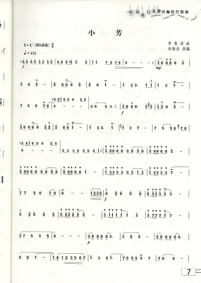 小芳 笛子曲谱