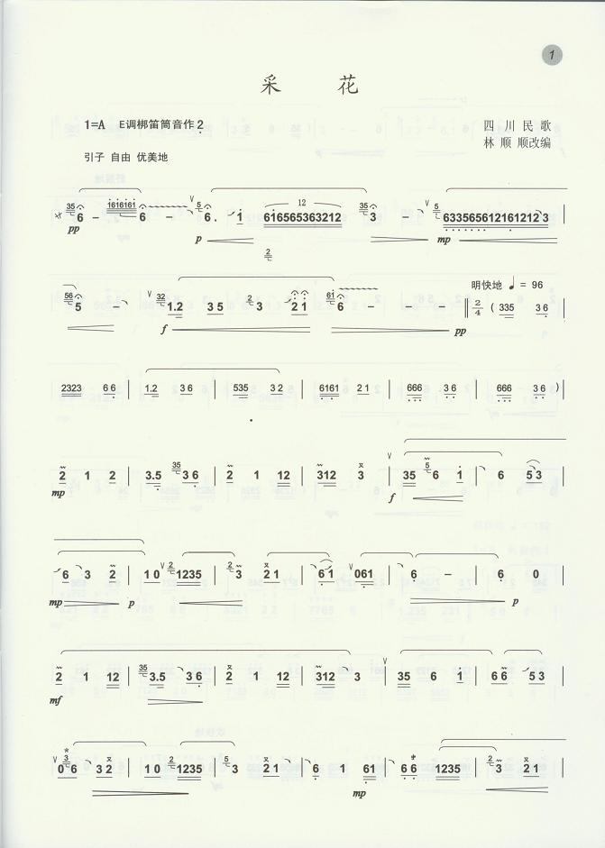 采花 笛子曲谱