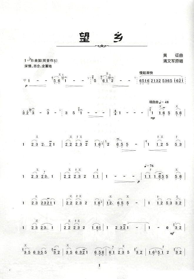 下载:望乡笛子(箫)曲谱(图1)-望乡