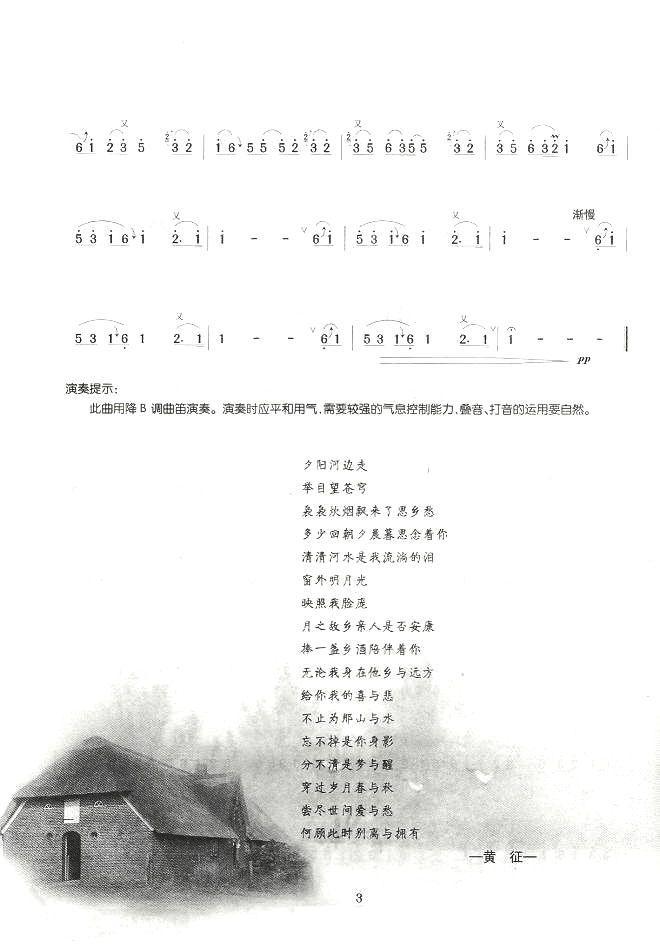 载:望乡笛子(箫)曲谱(图3)-望乡