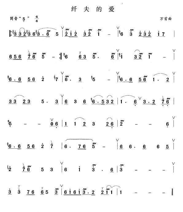 刘群强编配版)笛子(箫)曲谱(图2)-纤夫的爱 万首曲 刘群强编配