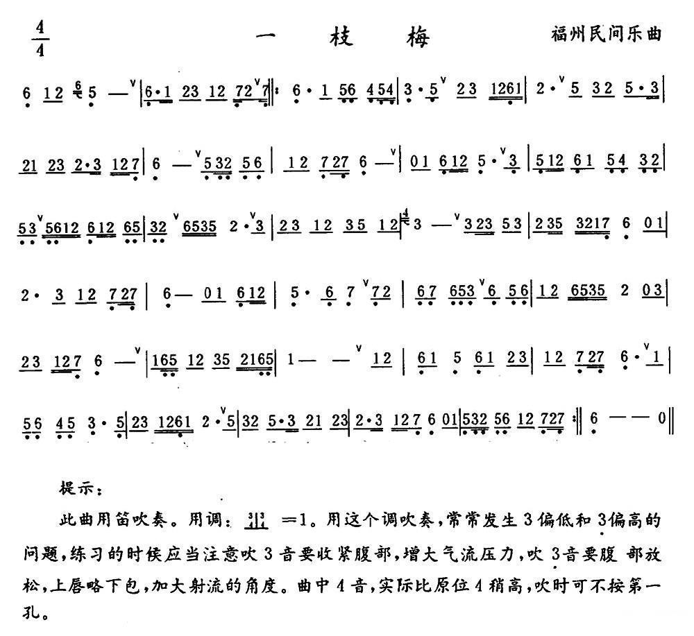 下载:一枝梅(福州民间乐曲)笛子(箫)曲谱(图1)-一枝梅 福州民