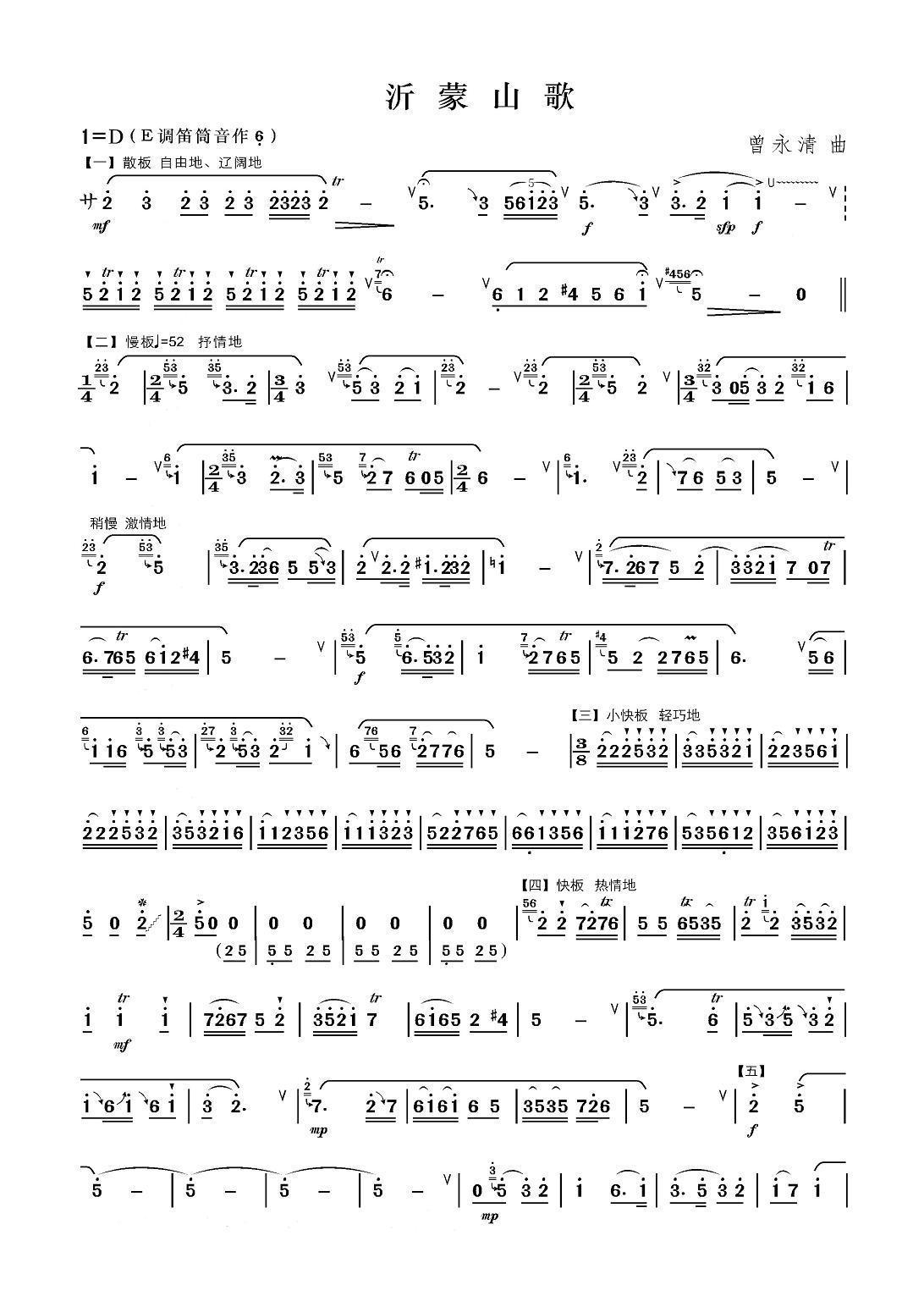 下载:沂蒙山歌笛子(箫)曲谱(图2)-沂蒙山歌