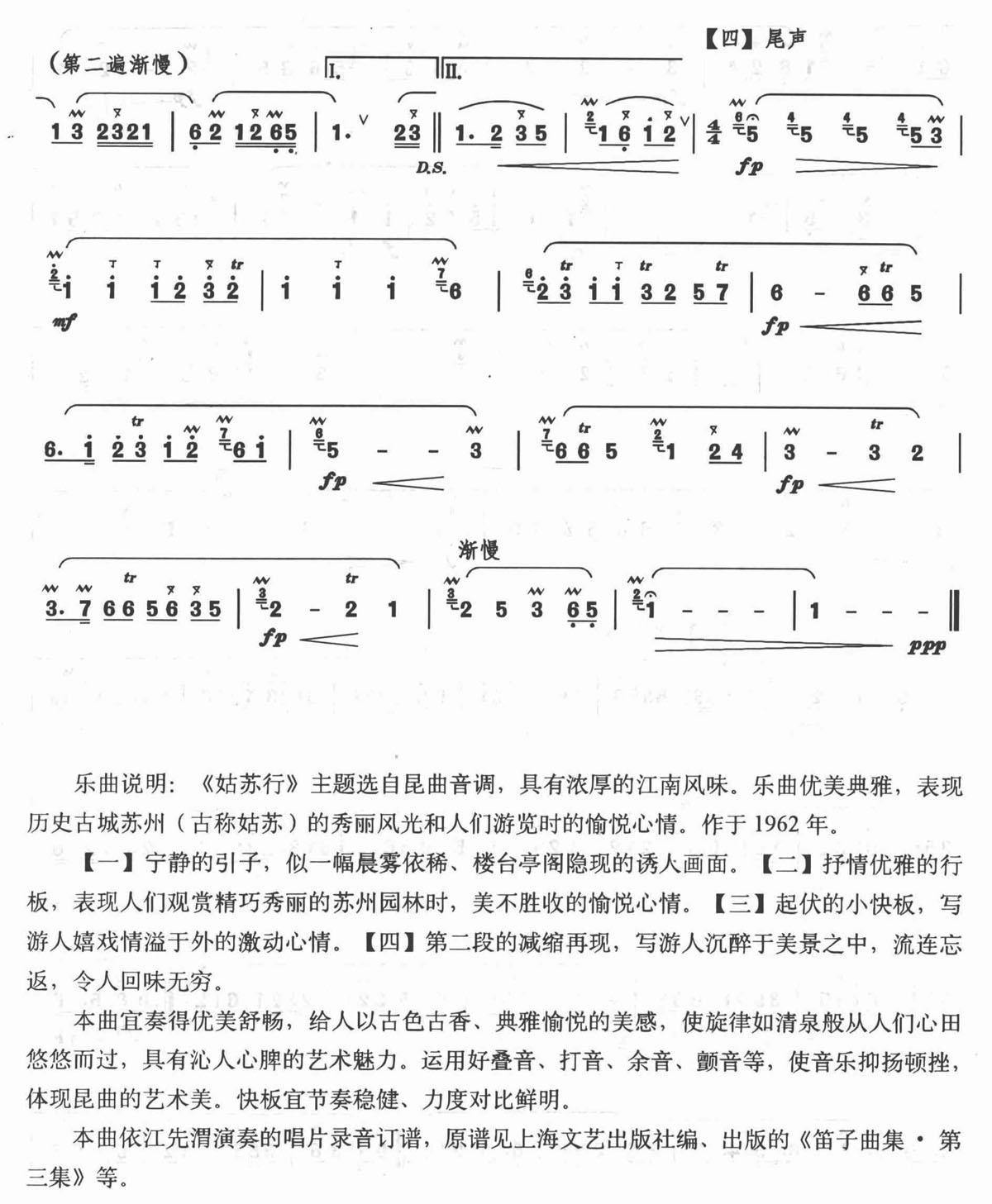 下载:姑苏行 笛子谱(高清版)笛子(箫)曲谱(图3)-姑苏行 笛子