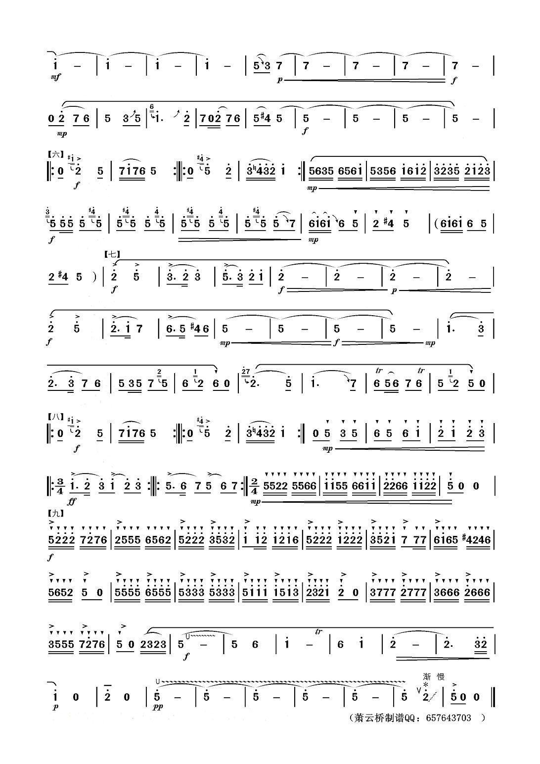 下载:沂蒙山歌笛子(箫)曲谱(图3)-沂蒙山歌