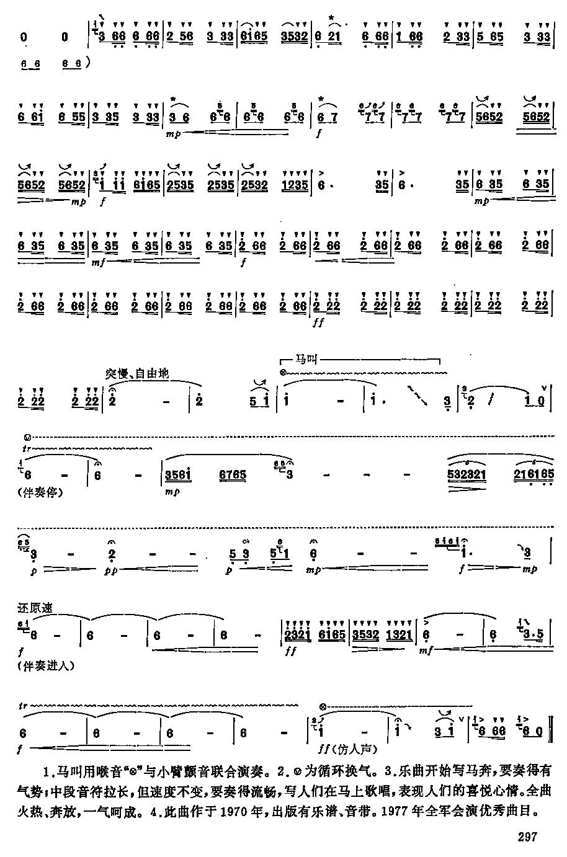 大鱼 箫谱子-原情笛子(箫)曲谱(图3)-草原情