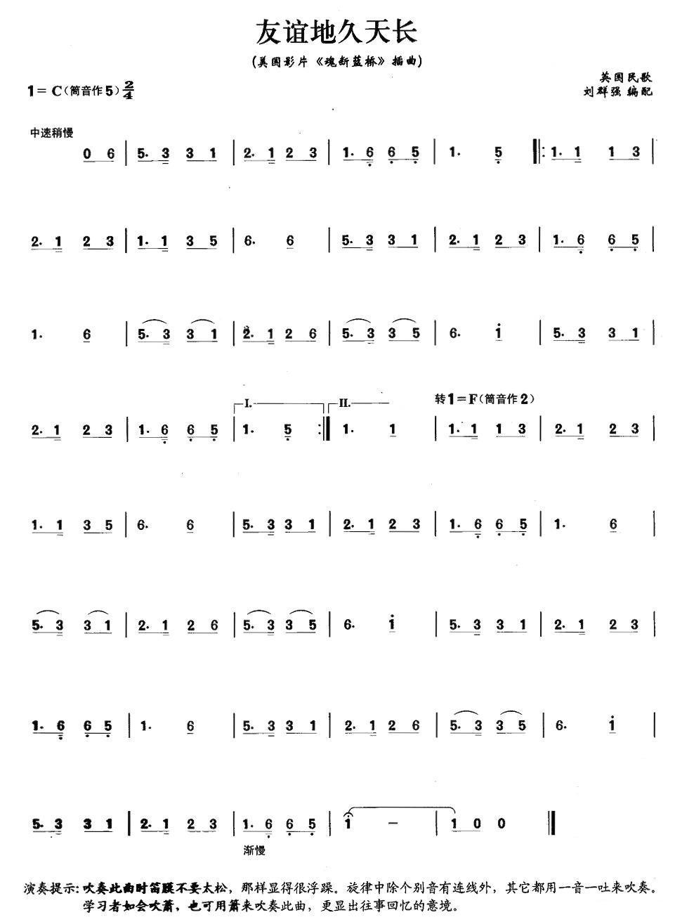 下载:友谊地久天长笛子(箫)曲谱(图1)-友谊地久天长