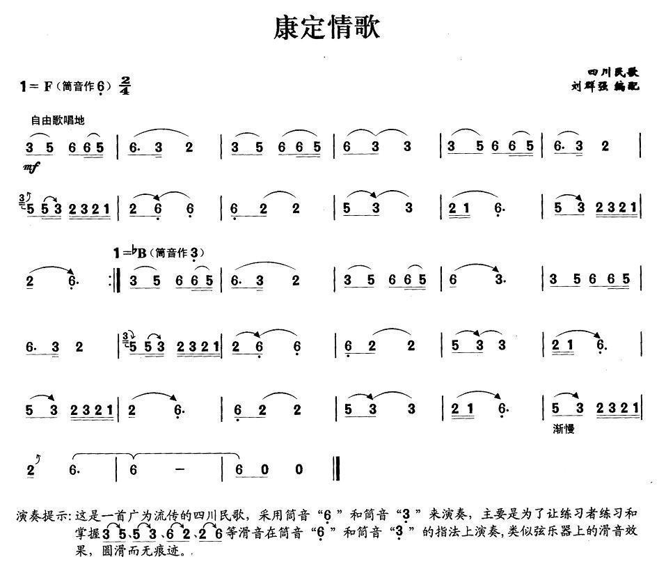 下载:康定情歌笛子(箫)曲谱(图1)-康定情歌