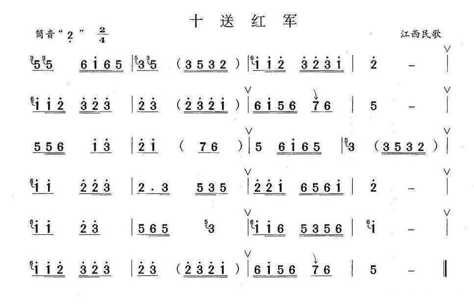 下载:十送红军笛子(箫)曲谱(图1)-十送红军