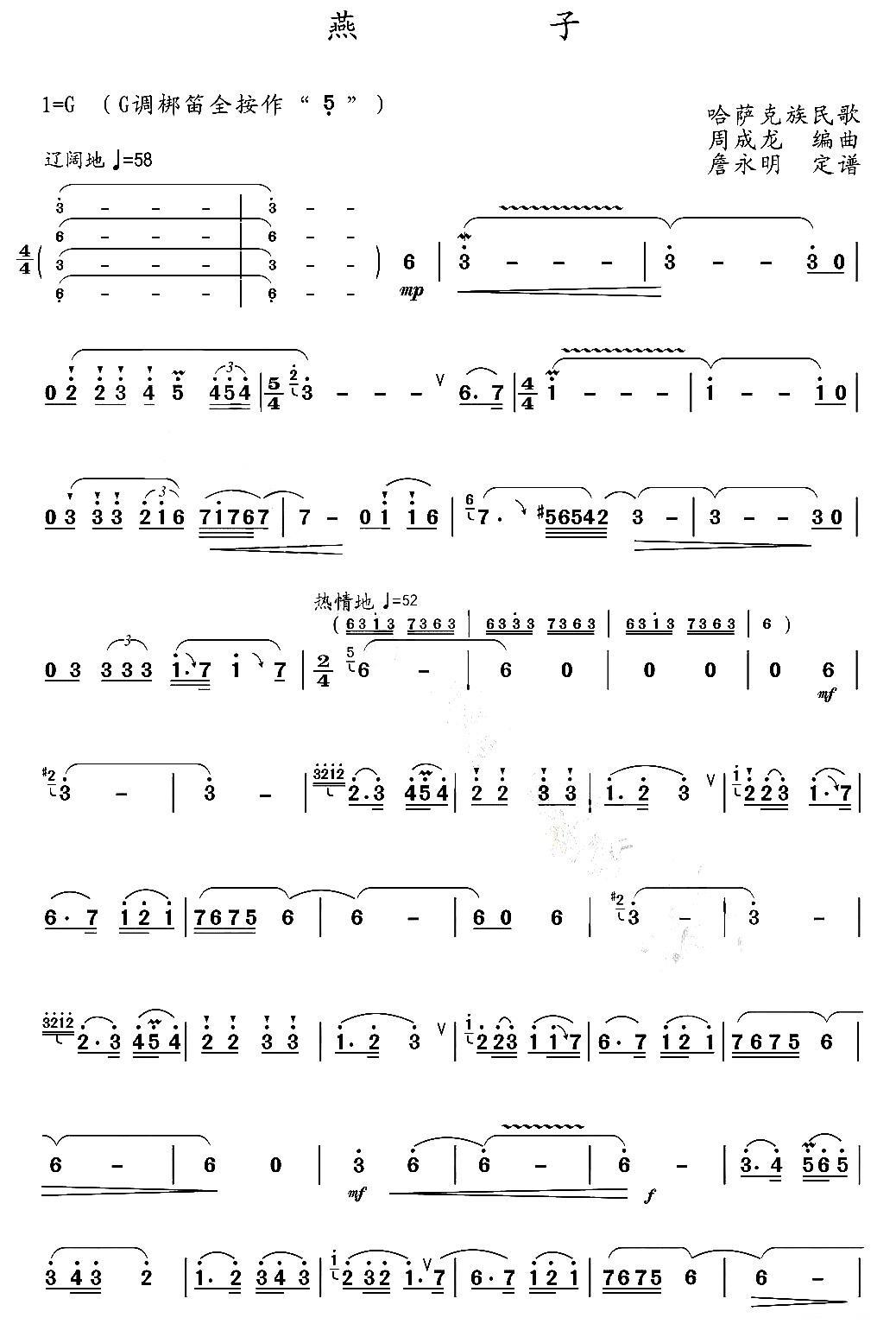 下载:燕子笛子(箫)曲谱(图4)-燕子