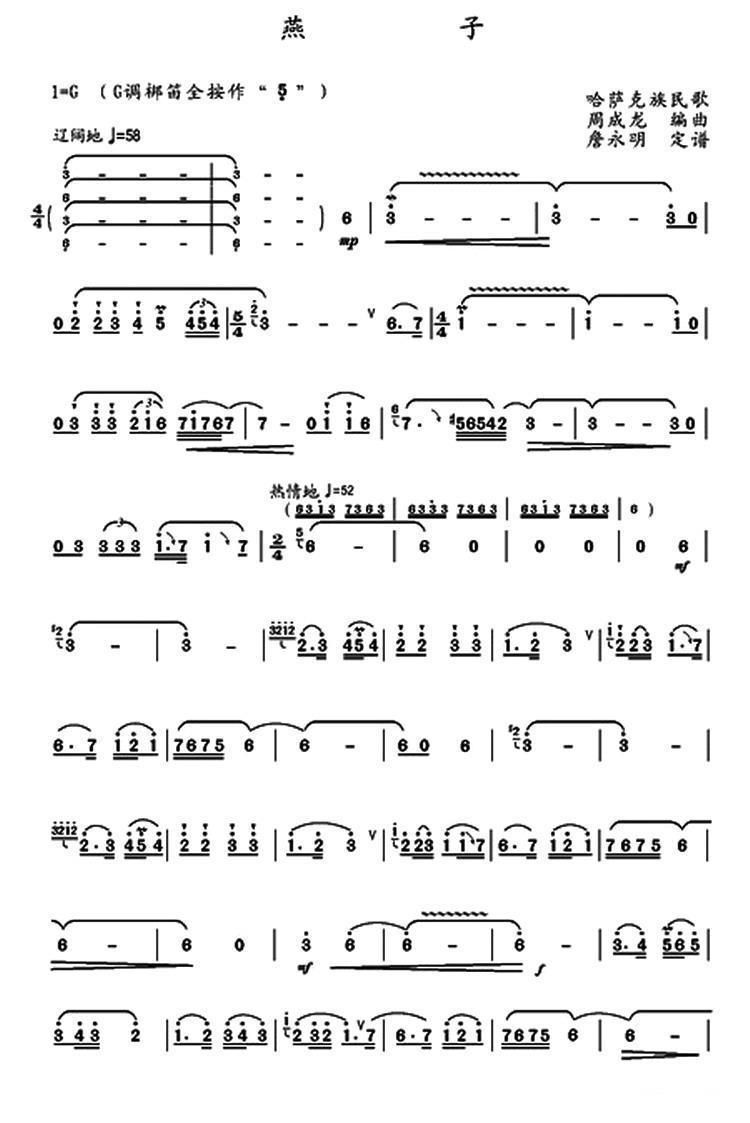 下载:燕子笛子(箫)曲谱(图1)-燕子