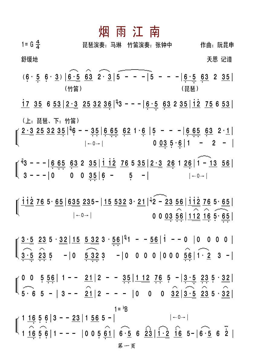 下载:烟雨江南笛子(箫)曲谱(图1)-烟雨江南