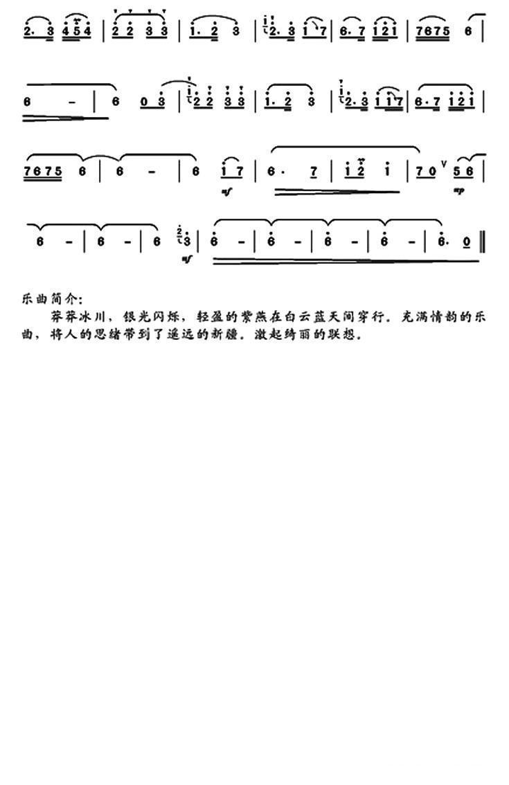 下载:燕子笛子(箫)曲谱(图3)-燕子