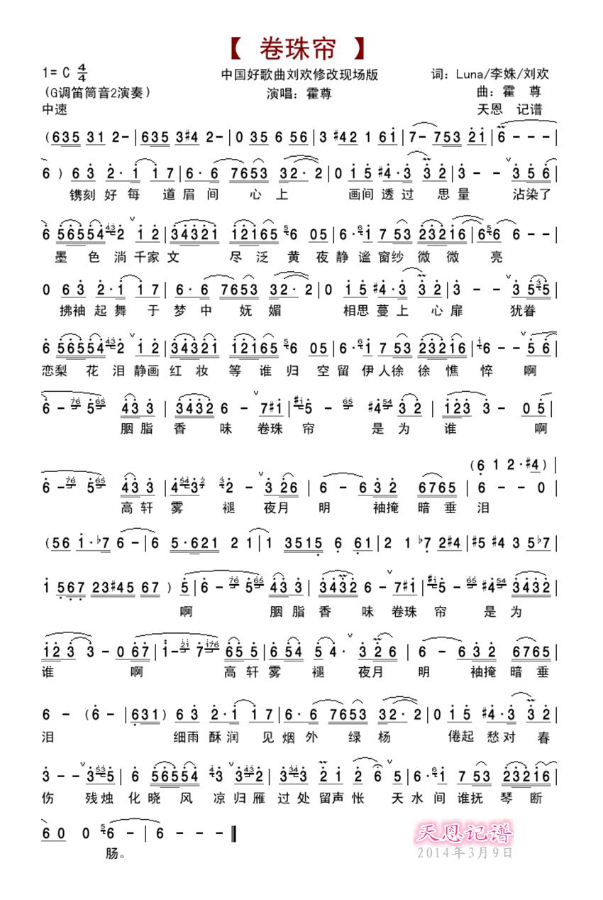 下载:卷珠帘-最新版笛子(箫)曲谱(图1)-卷珠帘 最新版