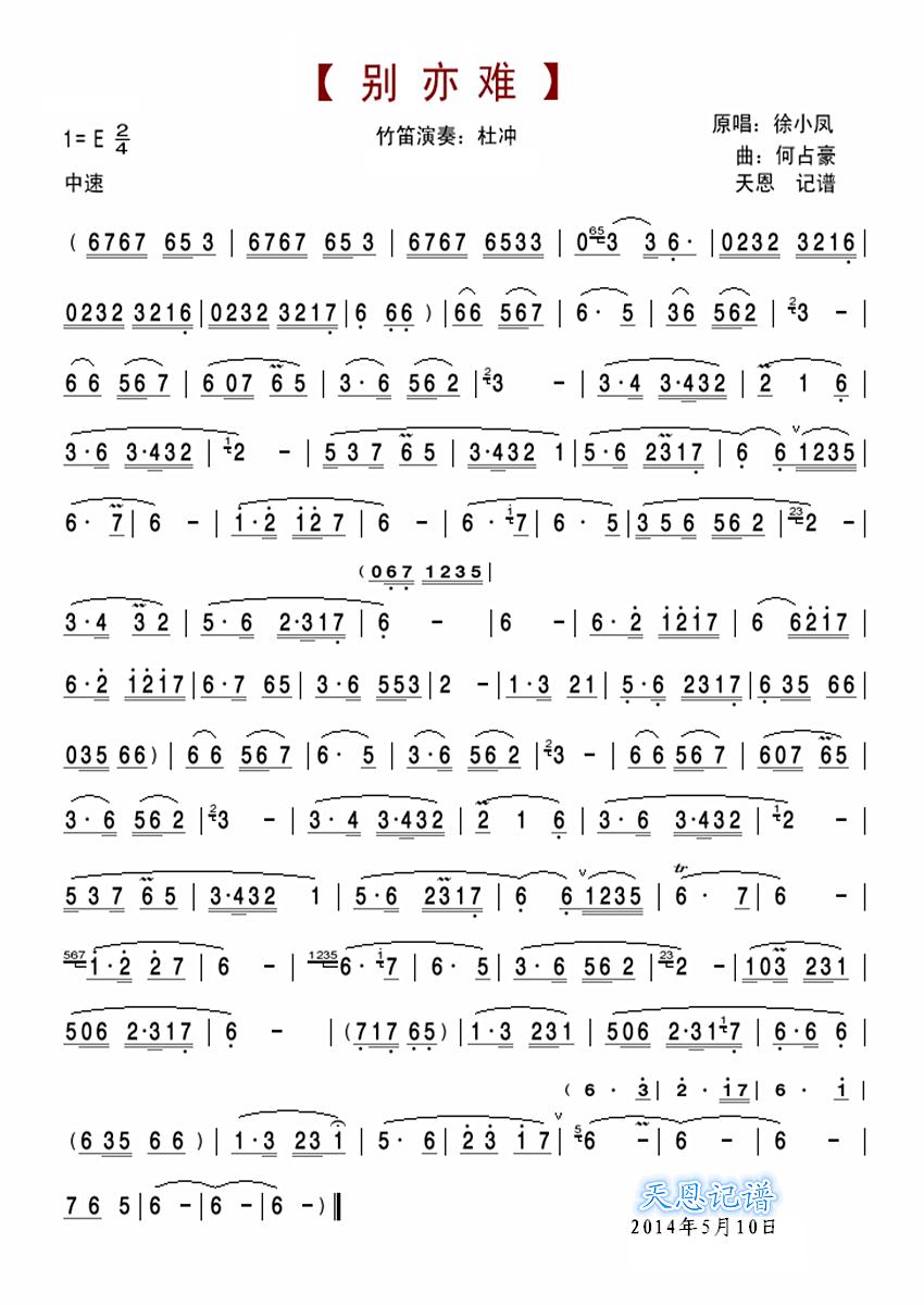 下载:别亦难笛子(箫)曲谱(图1)-别亦难