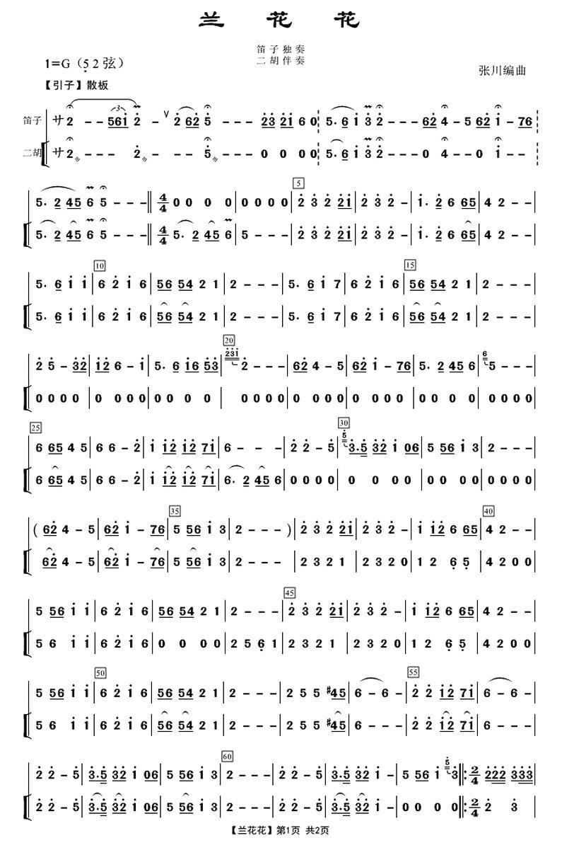 兰花花(笛子+二胡伴奏)笛子(箫)曲谱(图1)-兰花花 笛子 二胡