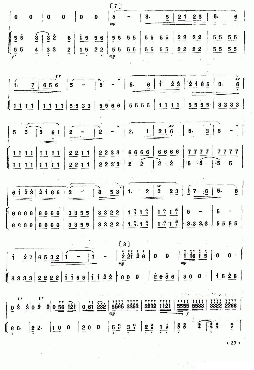 下载:迎春(笛子+伴奏)笛子(箫)曲谱(图5)-迎春 笛子 伴奏