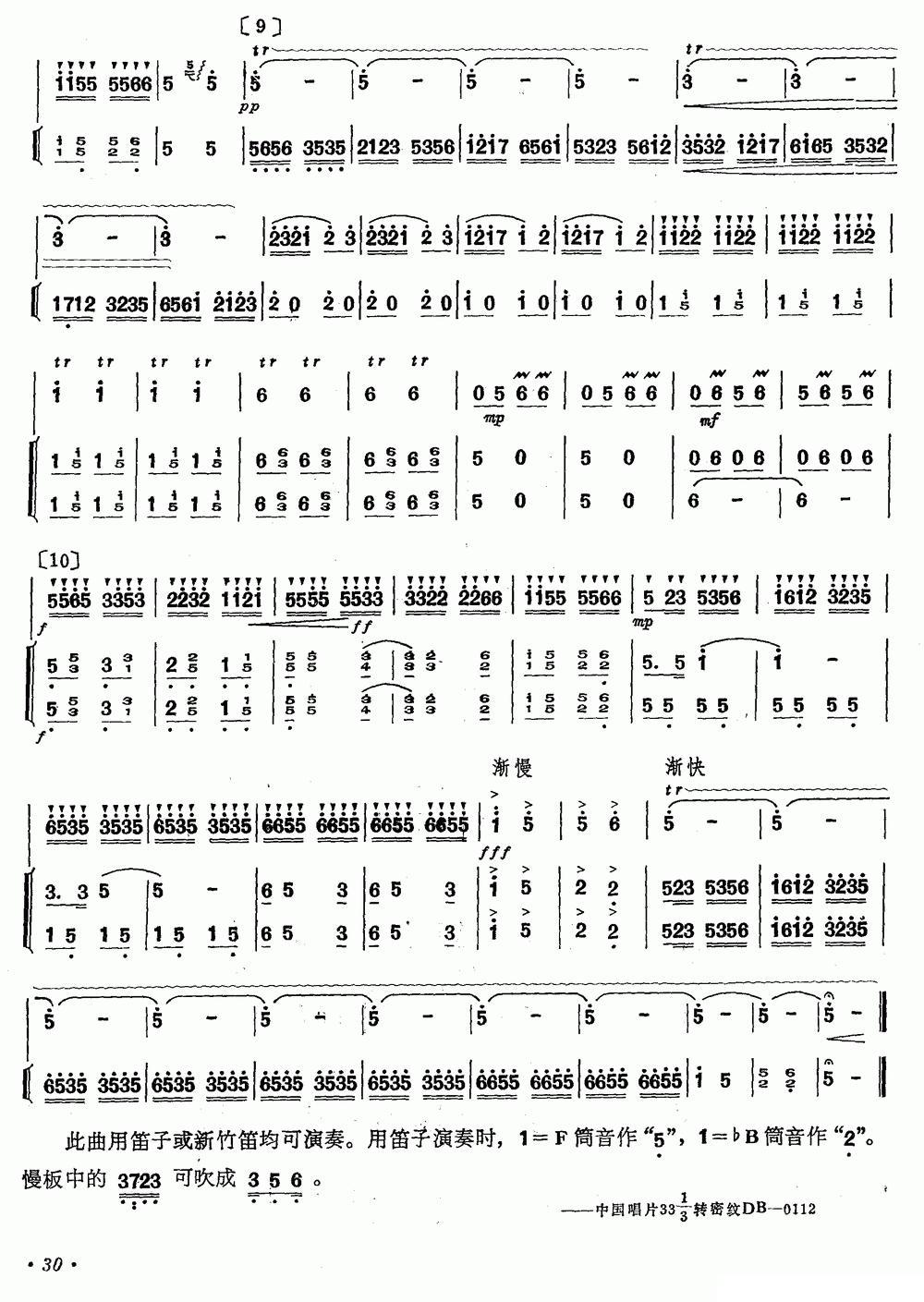 下载:迎春(笛子+伴奏)笛子(箫)曲谱(图6)-迎春 笛子 伴奏