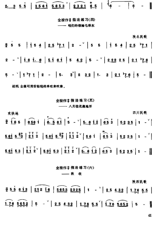 子全按作低音2指法练习笛子(箫)曲谱(图2)-笛子全按作低音2指