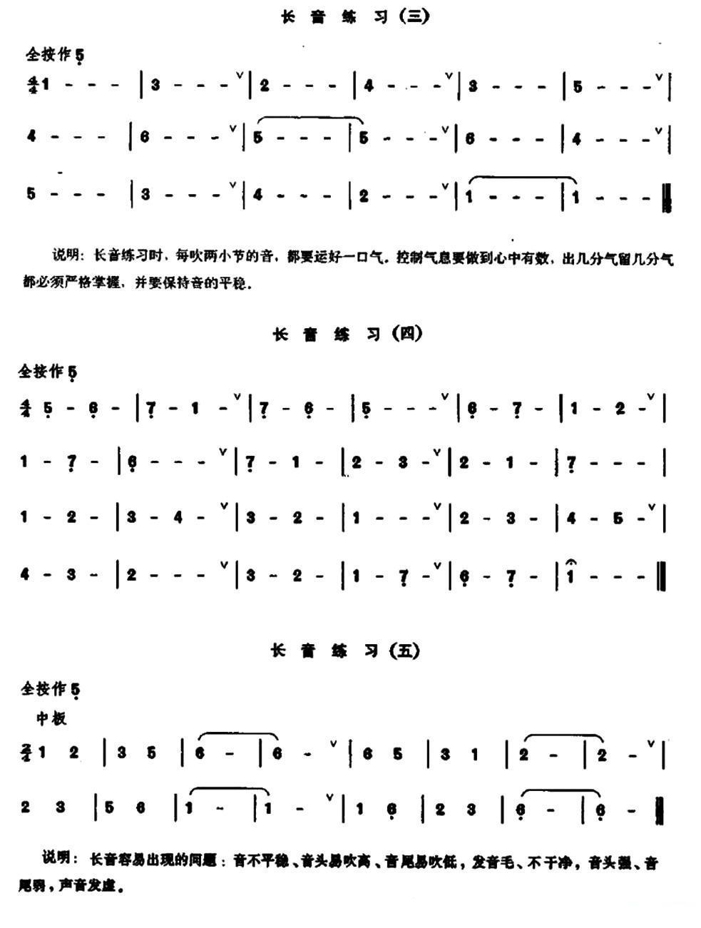 下载:笛子长音练习笛子(箫)曲谱(图2)-笛子长音练习