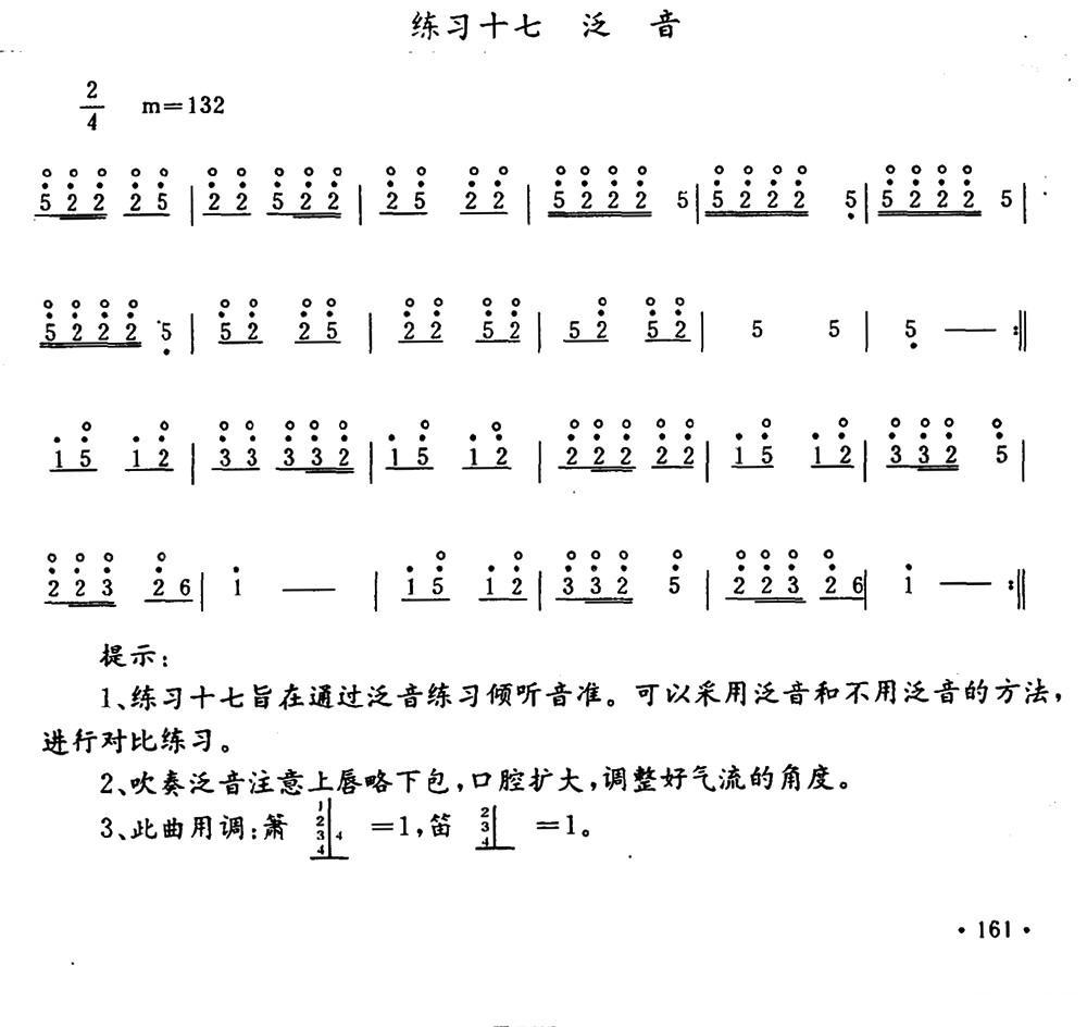 下载:笛子泛音练习笛子(箫)曲谱(图1)-笛子泛音练习