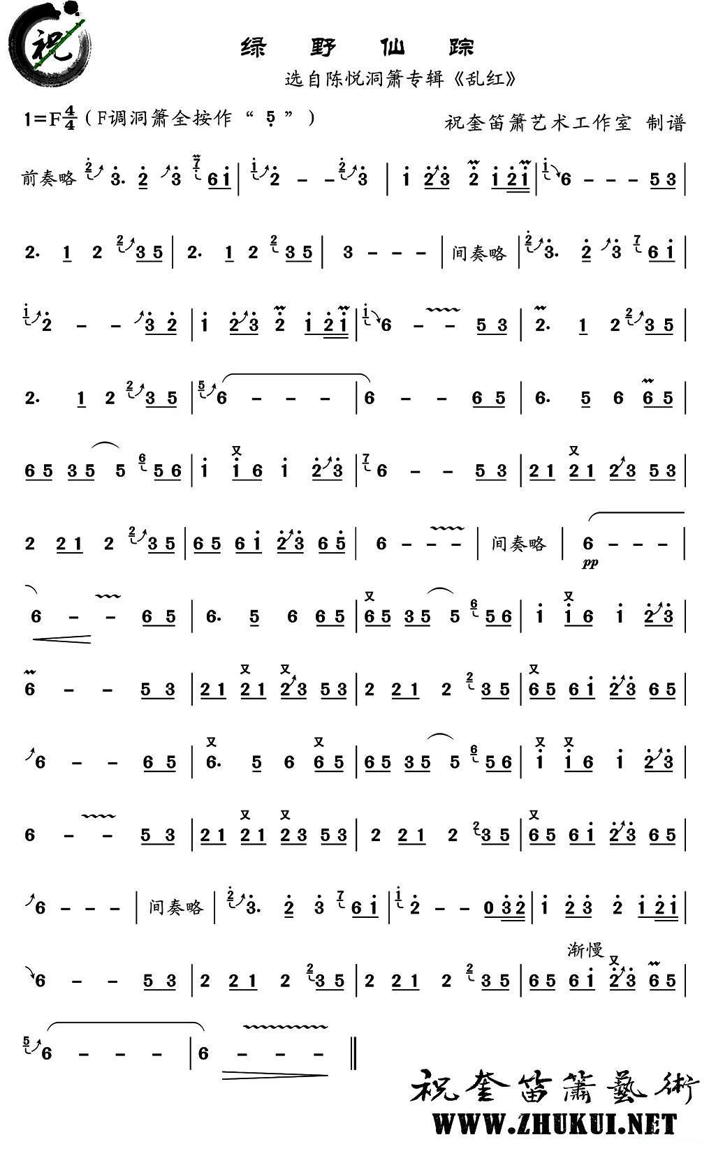 下载:绿野仙踪(洞箫)笛子(箫)曲谱(图1)-绿野仙踪 洞箫