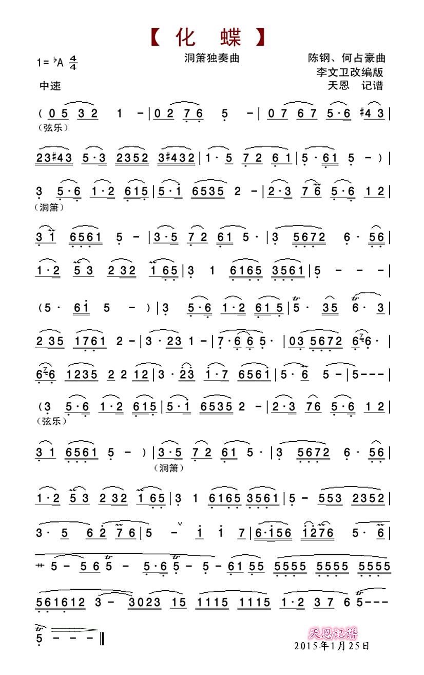下载:化蝶-洞箫独奏曲笛子(箫)曲谱(图1)-化蝶 洞箫独奏曲