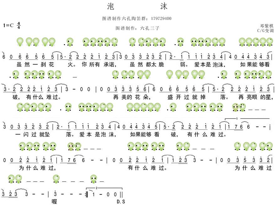 《泡沫》六孔陶笛版笛子(箫)曲谱(图2)