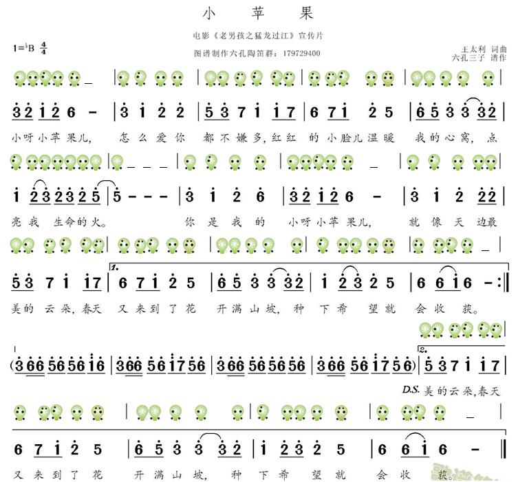 《小苹果》六孔陶笛版笛子(箫)曲谱(图2)