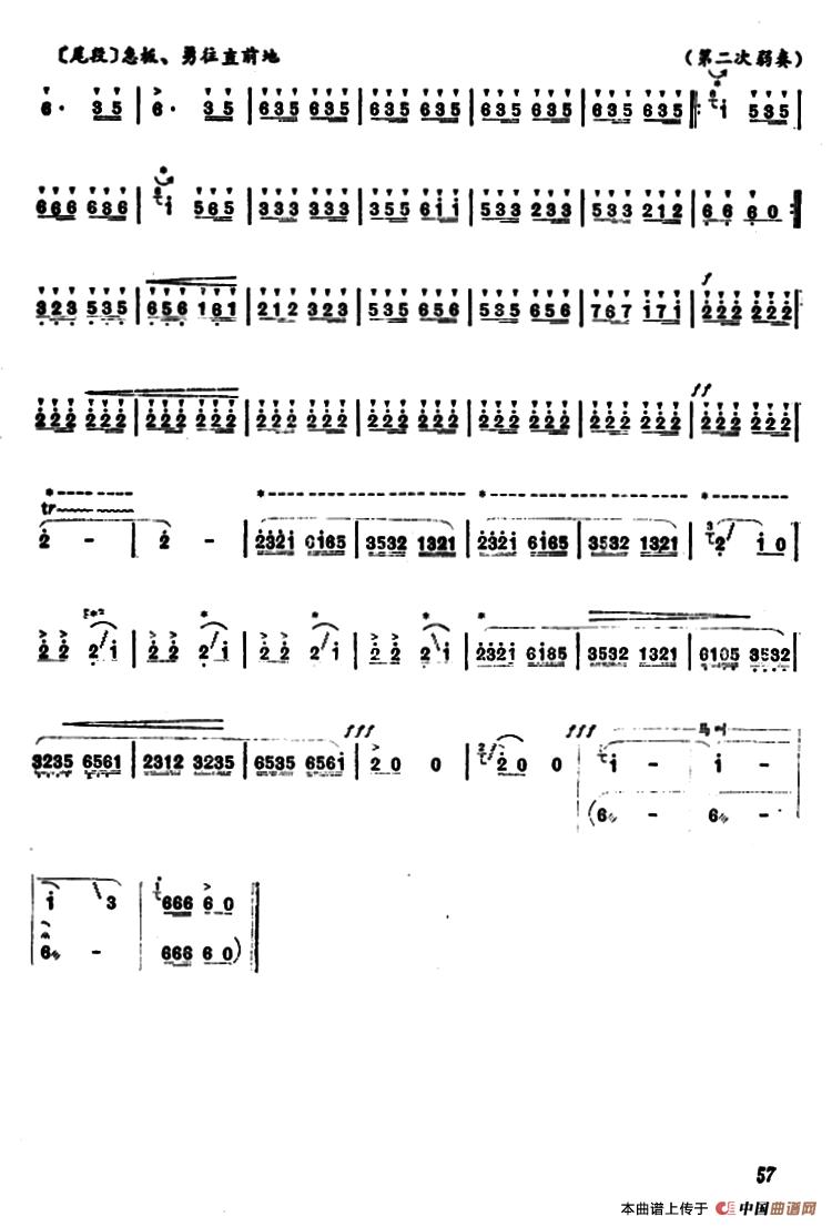 下载:藏族女民兵笛子(箫)曲谱(图4)-藏族女民兵