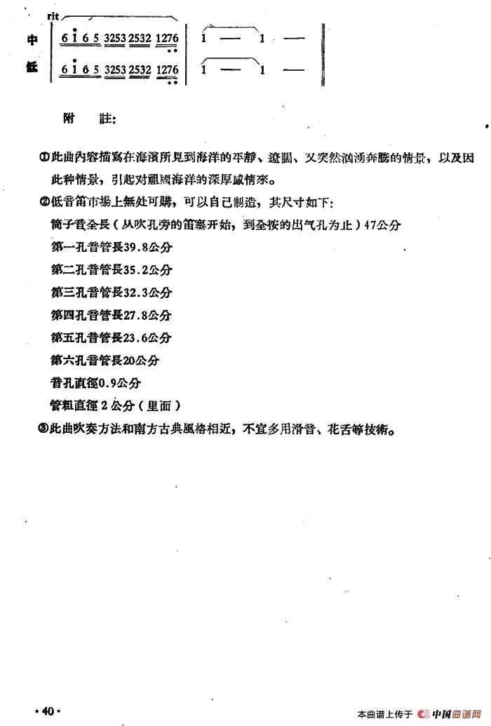 载:海滨(竹笛二重奏)笛子(箫)曲谱(图3)-海滨 竹笛二重奏