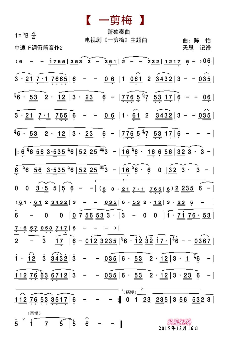 一剪梅-箫独奏曲笛子(箫)曲谱(图1)