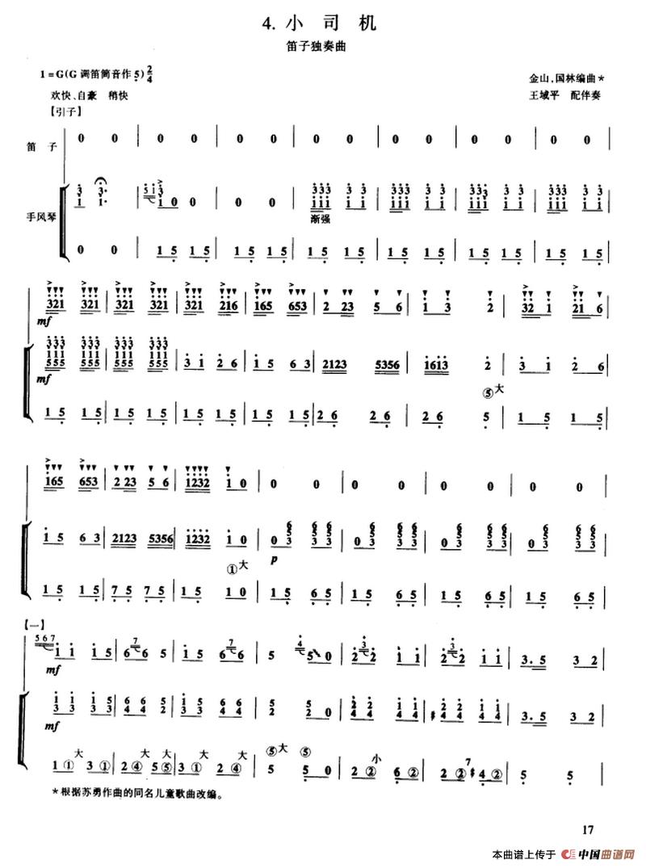 下载:小司机(笛子独奏+手风琴伴奏)笛子(箫)曲谱(图1)-小司