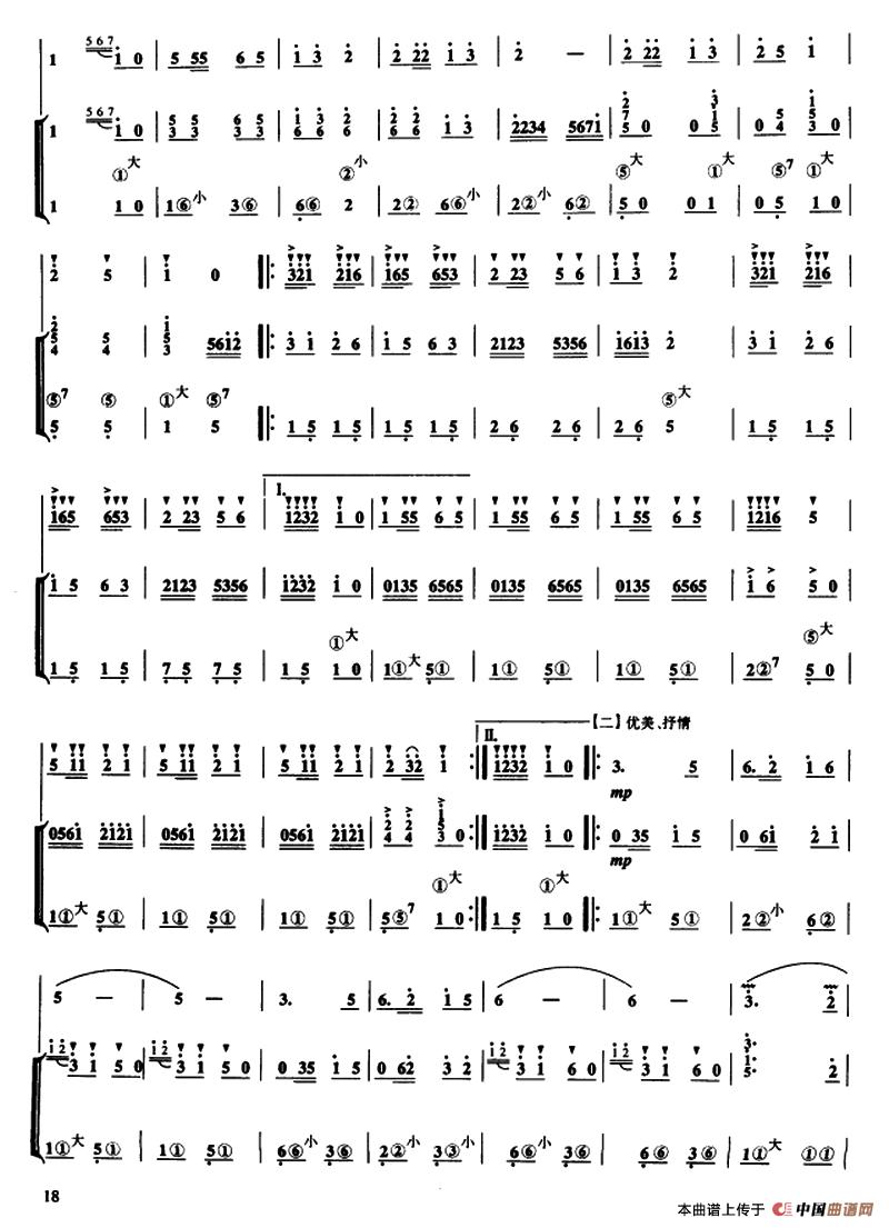 下载:小司机(笛子独奏+手风琴伴奏)笛子(箫)曲谱(图2)-小司