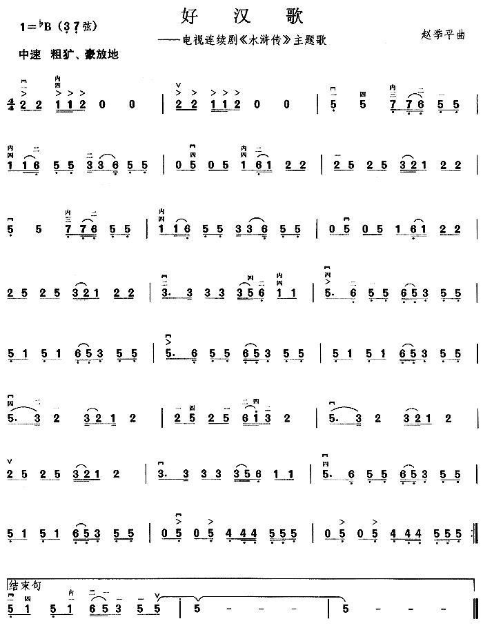 好汉歌(电视剧《水浒传》主题曲)二胡曲谱(图1)图片