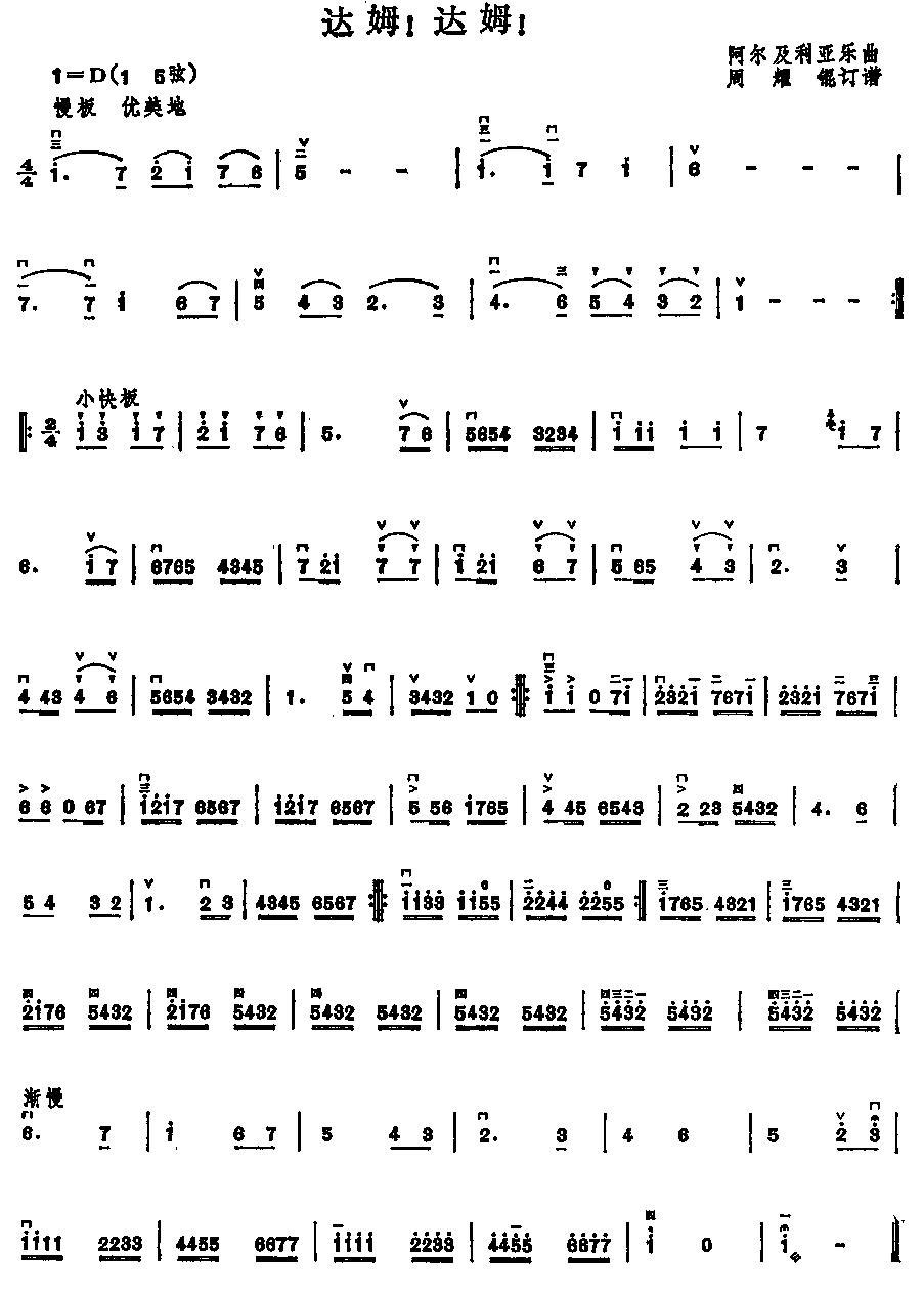 下载:达姆达姆二胡曲谱(图1)-达姆达姆