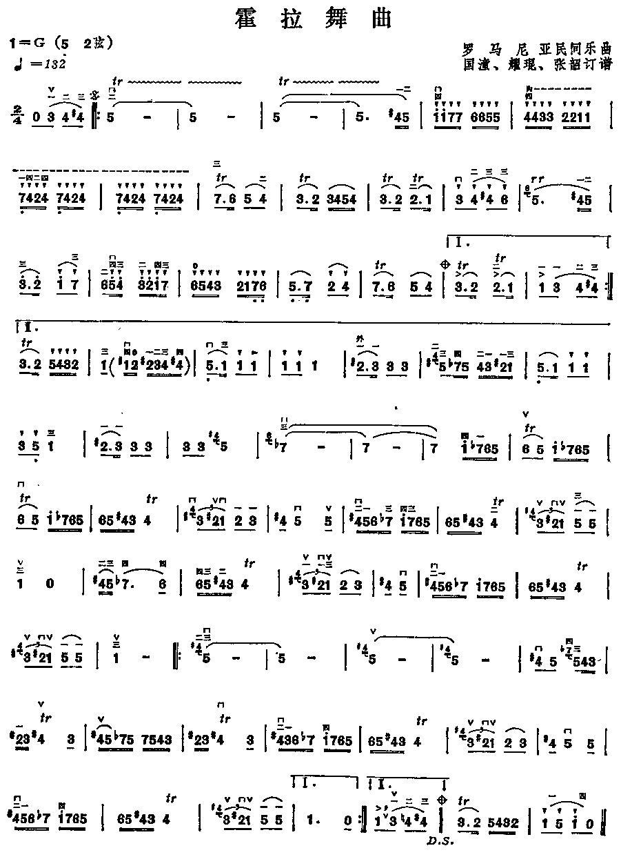 下载:霍拉舞曲二胡曲谱(图1)-霍拉舞曲
